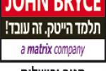 גון ברייס ירושלים